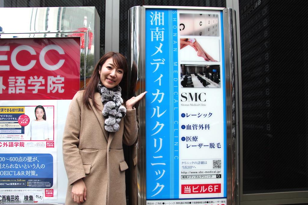 SMC湘南メディカルクリニック 大阪院のナース ドクター カウンセラー紹介